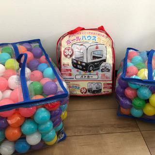 【ネット決済】ボールプール 300個程 パトカー ボールハウス