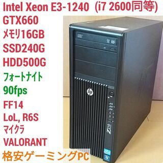 格安ゲーミングPC Xeon-E3 GTX660 SSD240G...