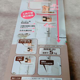 【ネット決済】キッチンコーナー突っ張り棚