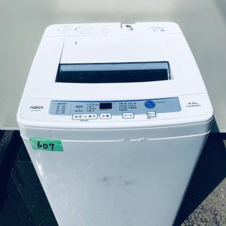 ②✨2017年製✨607番AQUA✨全自動電気洗濯機✨AQW-S...