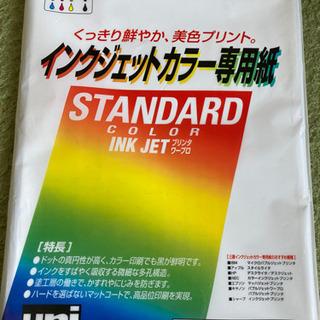 インクジェットカラー専用紙 スタンダードタイプ