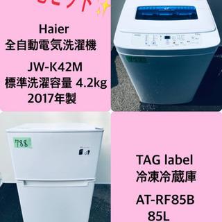 2017年製❗️特割引価格★生活家電2点セット【洗濯機・冷蔵庫】...