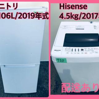 ⭐️2017年式⭐️ 激安日本一♬一人暮らし応援!洗濯機/冷蔵庫♬