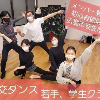 広島社交ダンス教室   初心者歓迎♪未経験歓迎♪