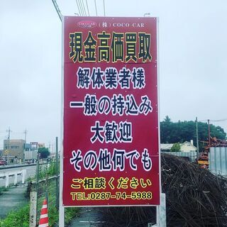 (株)COCO CAR 本日鉄屑買取単価→38 円/キロ