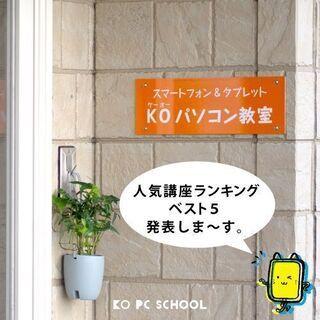 【松山】KOパソコン教室・人気講座ランキング・ベスト5