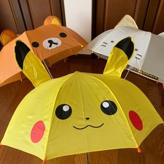 子供用★傘★ピカチュウ★リラックマ★すみっコぐらしのネコ★