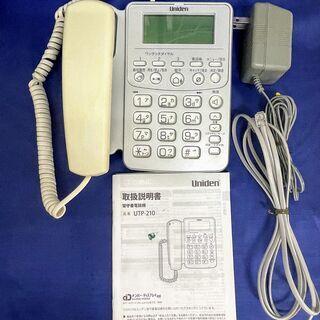 UNIDEN 留守番電話機 ホワイトシルバー UTP-21…
