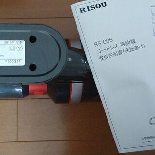 掃除機  RS-006 コードレス(Risou リソウ)最終価格