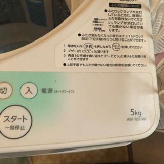 洗濯機 差し上げます。