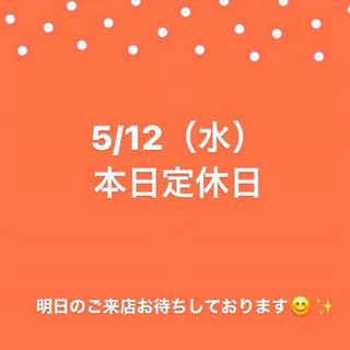 5/12(水)本日定休日