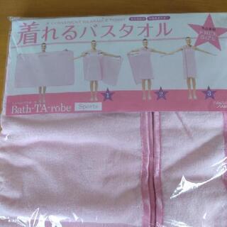 着られるバスタオル(新品)