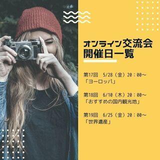 海外旅行好きあつまれ!【無料!オンライン交流会】第18回テーマ「...