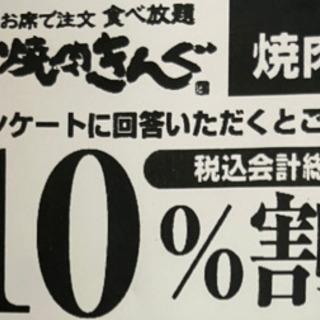 🥓焼肉きんぐ🥓10%割引券🥓