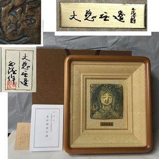 e716 北村西望 大慈無邊 銅製 彫刻 パネル 額装 額 箱入