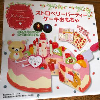 リラックマ ケーキのおもちゃ
