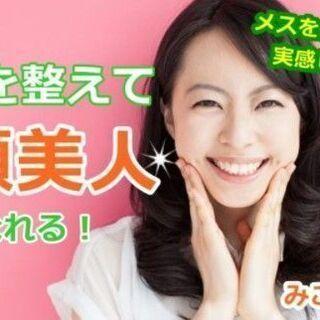 1000円!~フェイシャルエステ(骨格引き上げ)阿倍野区