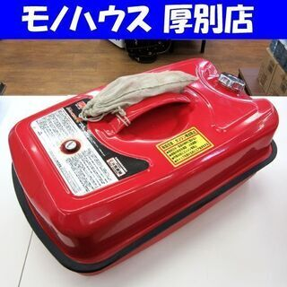 ガソリン携行缶R 20L EM-128 エマーソン ガソリン缶 ...