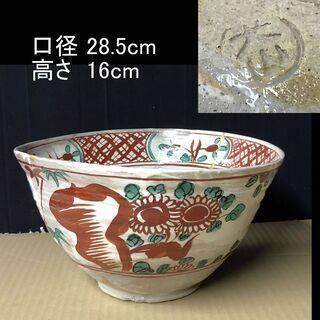 e725 犬山焼 赤絵 深鉢 鉢