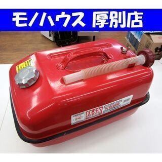 ガソリン携行缶 20L FX-520 大自工業 ガソリン缶 20...