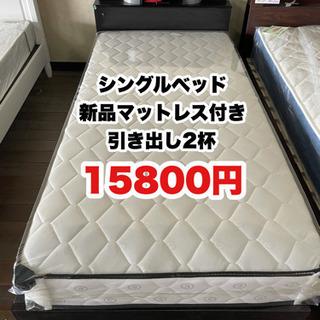シングルベッド!新品マットレス付き