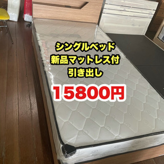 シングルベッド!新品マットレス付き!限定1台限り