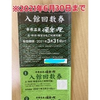 市原温泉 湯楽の里 入館回数券(5枚)