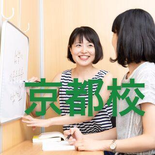 【講師募集/京都校】京都校開校!オープニング講師大募集中です!