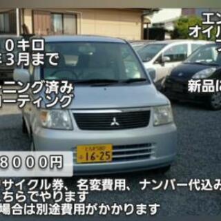 【名変込み98000円】車検令和4年3月まで 【75100km】...