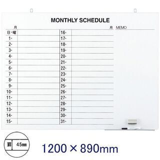 【ネット決済】アルミ枠ライトフレームホワイトボード 月予定表1ヶ...