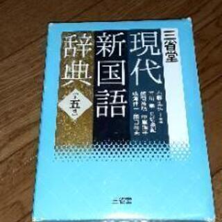 現代新国語辞典 第五版 中古 三省堂