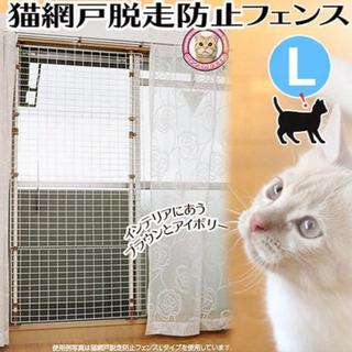 ペット用 脱走防止フェンス 大きめの窓にも