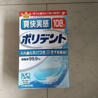 入れ歯洗浄剤 爽快実感 ポリデント