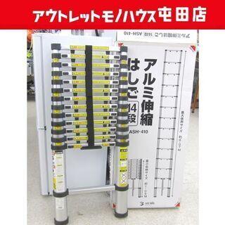はしご アルミ伸縮ハシゴ 4m 14段 長梯子 ASH-410 ...