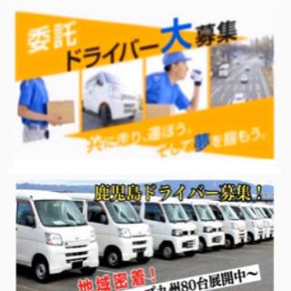 『鹿児島市』 配達ドライバー募集‼️  軽運送 OFAグループ ...