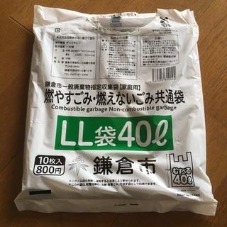 【ネット決済】鎌倉市指定ゴミ袋 LL 40ℓ