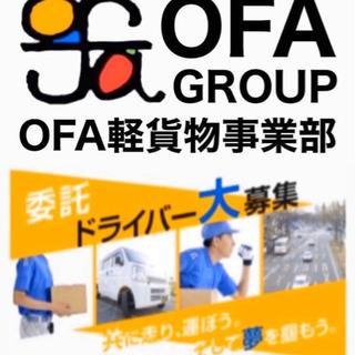 『鹿児島市』 運送 軽運送  OFAグループ  配達ドライバー募...