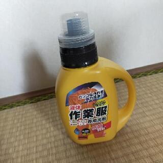 作業服専用洗剤