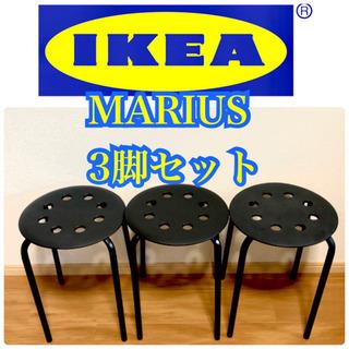 【引越し処分】IKEA イケア マリウス 3脚セット イス 椅子...