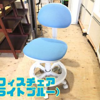 オフィスチェア (ライトブルー)【C2-512】