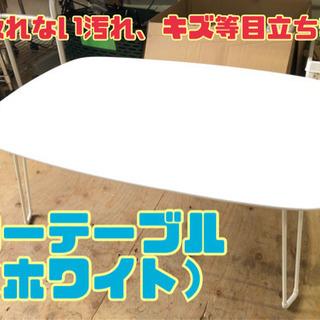 ローテーブル (ホワイト)【C3-512】