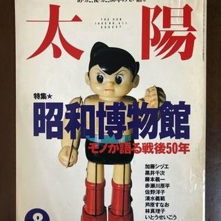 本 太陽 昭和博物館 モノが語る戦後50年 1995年