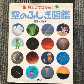 空の不思議図鑑