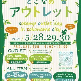 5月28日29日30日の3日間 アウトレットマーケット@常…