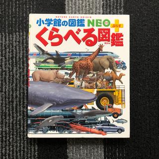 小学館の図鑑NEO ぷらす くらべる図鑑