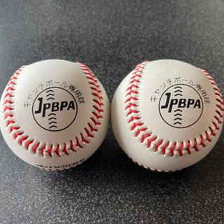 キャッチボール専用球 2球セット