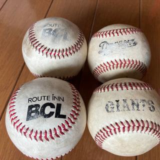 BCL公式球、ドラゴンズ練習球、ジャイアンツ練習球4球セット