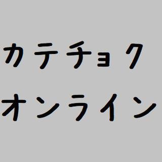 ★★オンライン家庭教師★★ 個人契約 生徒募集中!