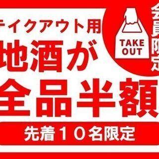 『会員募集』テイクアウト用地酒が全品半額!