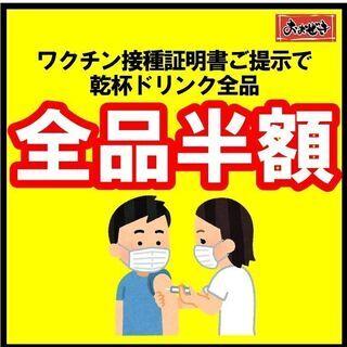 5月12日より長野市でもワクチン接種開始!!!【ワクチン接種証明...